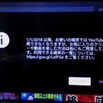 Youtubeが見れない!:Amazon FireTVからPS4に変更