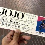 【東京】ジョジョ展 2018年行ってみた!グッズ購入のタイミングは?